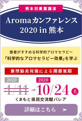 熊本初貴重講演 Aromaカンファレンス2020 in 熊本 フランス国立レンヌ大学の授業を熊本で受講できる 医者がすすめる科学的アロマセラピー 「科学的なアロマセラピー効果」を学ぶ 2020 4/11 土 くまもと県民交流館パレア 詳細はこちら