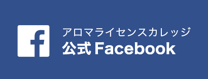 アロマライセンスカレッジ公式Facebook