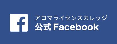 アロマライセンスカレッジ公式Facebook