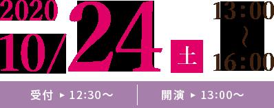 2020 4/11土 13:00~16:00 受付 ▶ 12:30~ 開演 ▶ 13:30~