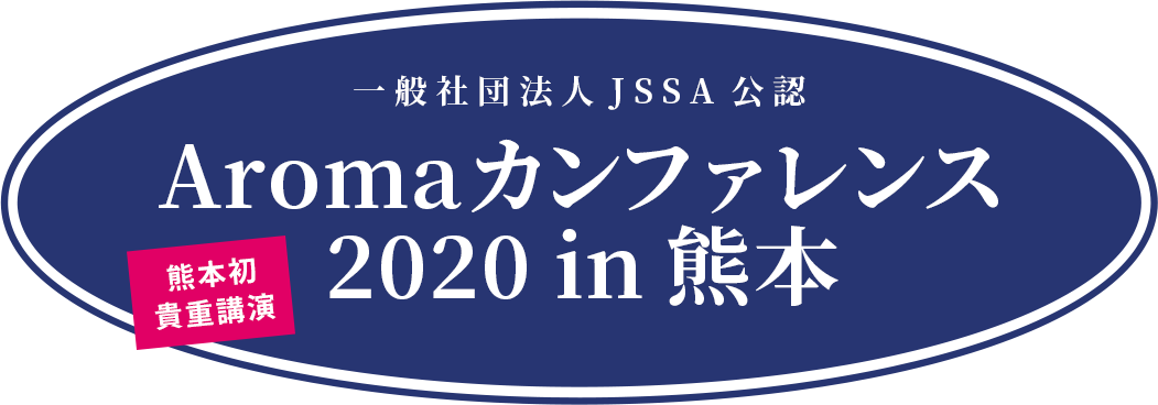 一般社団法人JSSA公認 Aromaカンファレンス2020 in 熊本 熊本初 貴重講演