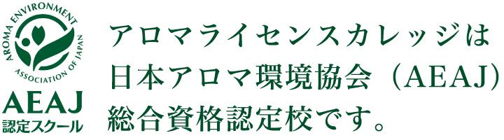 アロマライセンスカレッジは日本アロマ環境協会(AEAJ)総合資格認定校です。